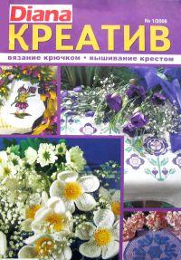 Diana Креатив 2006_01