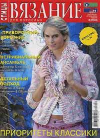 Вязание для взрослых 2006_08. Спицы