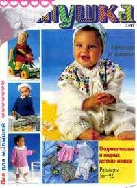 Лапушка 1996_03