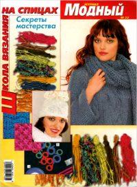 (24) Журнал модный. Школа вязания на спицах