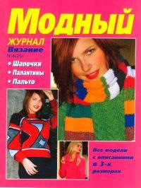 (25) Журнал модный