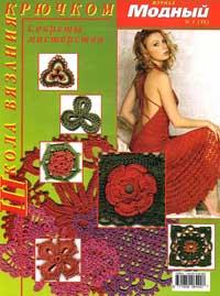 (04) Журнал модный. Школа вязания крючком
