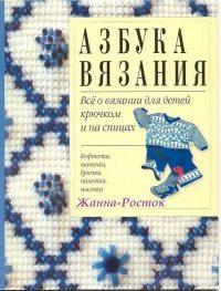 Azbuka_Vyazaniya