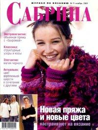 Сабрина 2001_11