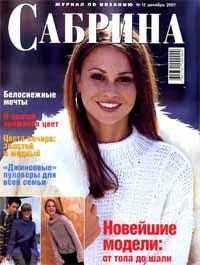 Сабрина 2001_12