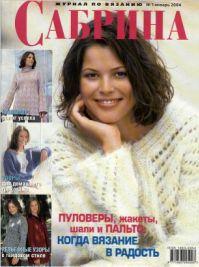 Сабрина 2004_01