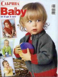 Сабрина Baby 2006_03