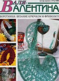 Книга: 151 Валя-Валентина 2008_01