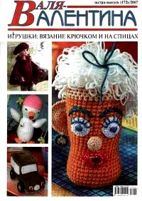 172 Валя-Валентина 2007 Экстра