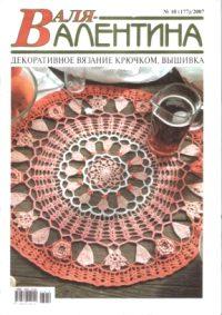 177 Валя-Валентина 2006_10