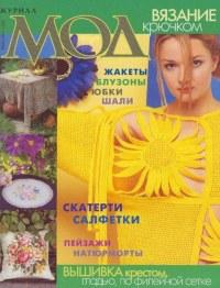 (410) Журнал Мод 2002