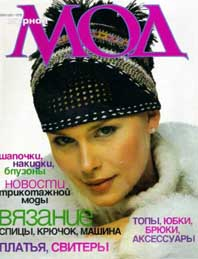 (422) Журнал Мод.