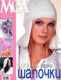 (457) Журнал Мод_2004_Шапочки.