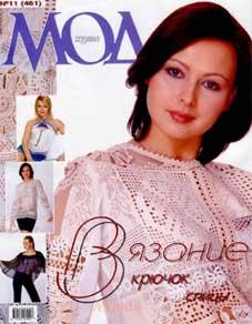 (461) Журнал Мод 2004_11.
