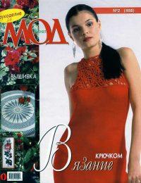 (468) Журнал Мод