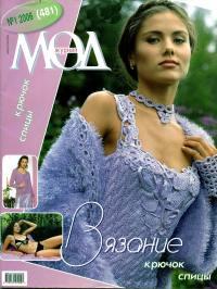 (481) Журнал Мод