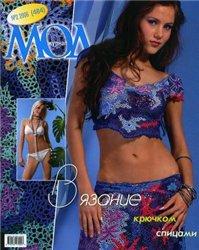 (484) Журнал Мод 2006_02. Вязание крючком, спицами.