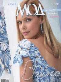 (497) Журнал Мод