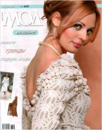 (499) Журнал Мод