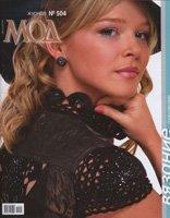(504) Журнал Мод 2008_04