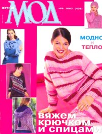 (428) Журнал Мод
