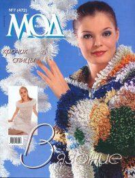 (472) Журнал Мод