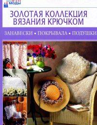 Золотая Коллекция Вязания Крючком (Занавески. Покрывала. Подушки).