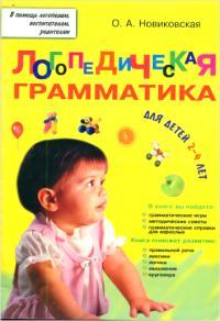 Логопедическая грамматика (2-4 лет)
