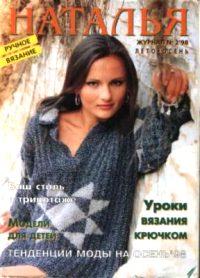 Наталья 1998_02