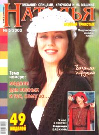 Наталья 2003_05
