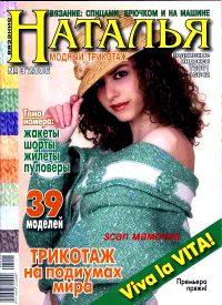 Наталья 2006_03