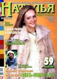 Наталья 2005_04